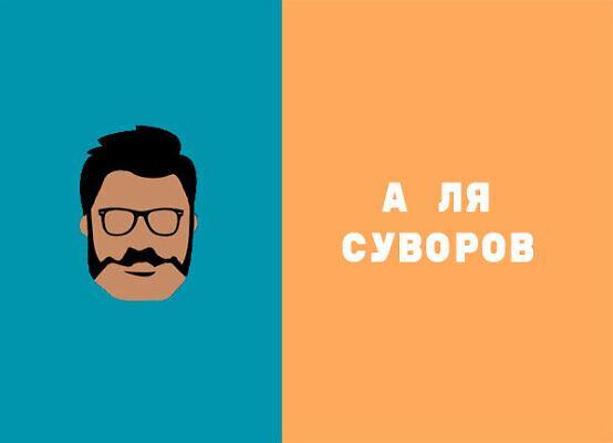 a-la-souvarov-beard