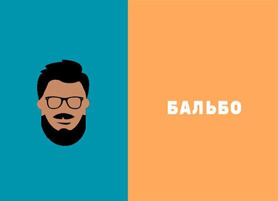 balbo-beard